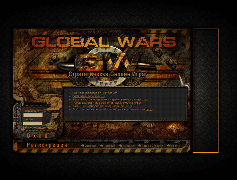 globalwars